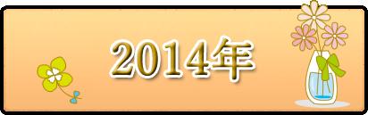 2014年月別チラシ