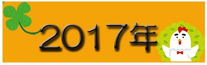 2017年月別チラシ