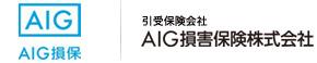 AIG建設工事保険