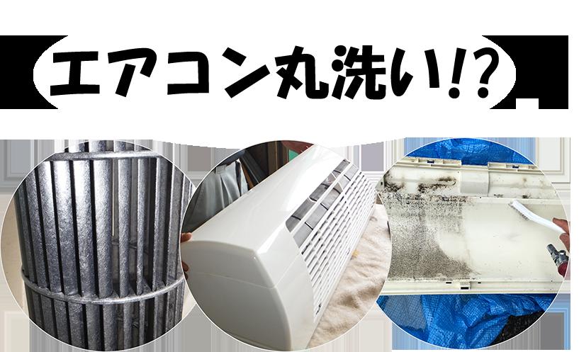 エアコン丸洗い