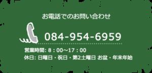 電話番号084-954-6959