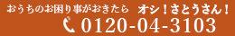 おうちのお困り事がおきたら…0120-04-3103のオシ!さとうさん!