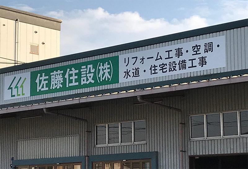 佐藤住設株式会社